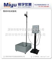 深圳廠家供應 落球沖擊試驗機 Z新產品 歡迎來電咨詢