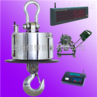防高溫曝曬吊秤///上海50噸耐高溫吊鉤秤廠《使用安全、可靠》